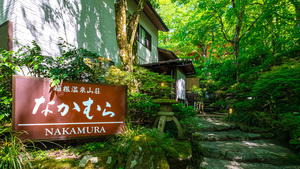 箱根温泉山荘 なかむら