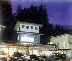 民宿 高見荘