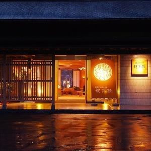 山形の旬を里山会席で味わう 瀬見温泉 ゆめみの宿 観松館