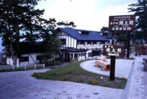 旧外国大使別荘跡 湖上苑