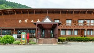 南阿蘇久木野温泉宿 四季の森