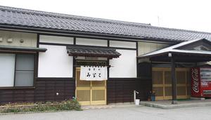 OYO 44680 Ryosou Minato <佐渡島>