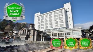 草津温泉 ホテル一井 湯畑の見える部屋がある宿