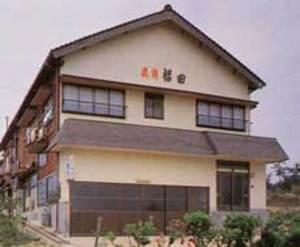 民宿 福田