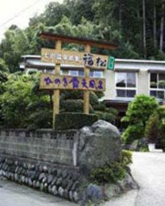 七沢温泉 旅館 福松