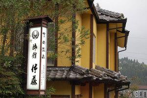えびの 吉田温泉 旅館 伊藤