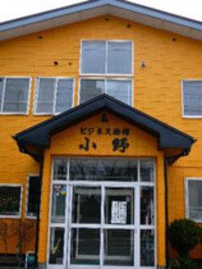 ビジネス旅館 小野