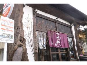 旅館あけぼの荘