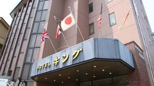 露天風呂付天然温泉100%の宿 ホテルキング