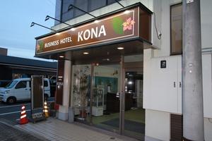 ホテル コナ