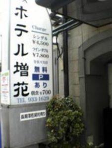 ビジネスホテル増花