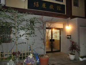 ビジネス旅館 絹屋旅館