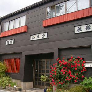 山茂登旅館~料理自慢の京の宿~