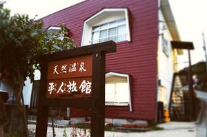 尾瀬戸倉温泉 平人旅館