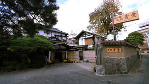 数寄屋造りの温泉宿 青葉旅館