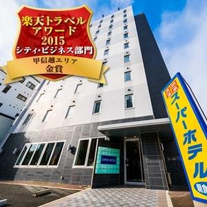 スーパーホテル松本 天然温泉 諏訪の湯