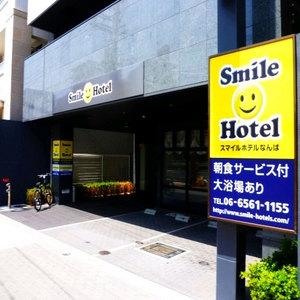スマイルホテルなんば