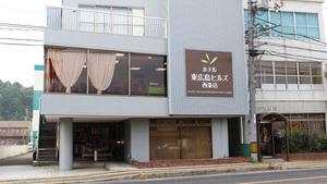 備長炭の湯 ホテル東広島ヒルズ西条インター