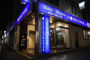 ビジネスホテルシャトル