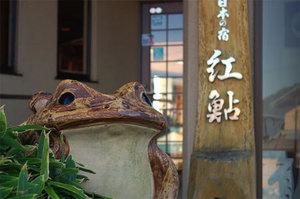 尾上温泉 旅館紅鮎~全室温泉半露天風呂付き客室の宿~