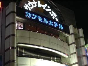 カプセルホテル レインボー総武線・市川・本八幡店