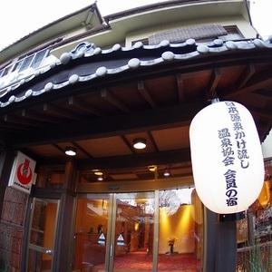 信州上田別所温泉 源泉貸切風呂と大人の宿 旅館桂荘