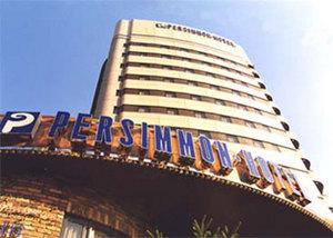 パーシモンホテル