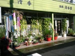 ビジネス旅館 清香荘