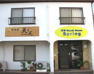 天草ゲストハウス spring