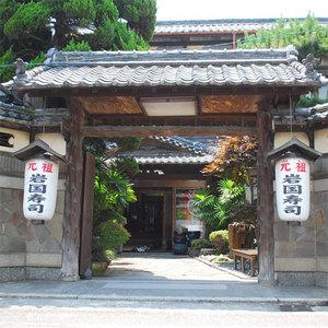 元祖岩国寿司の宿 三原家