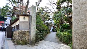 江の島の歴史を伝える宿 岩本楼本館