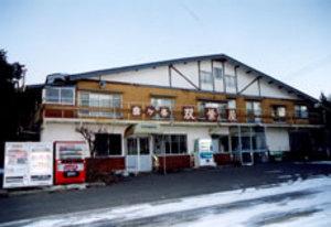 霧ケ峰高原 旅館 双葉屋