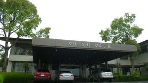 茨城パシフイックカントリー倶楽部 グリーンパークホテル