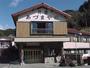 熊野古道・新宮・本宮・中辺路『民宿あづまや荘』のイメージ写真