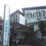 斑尾・飯山・信濃町・野尻湖・黒姫『黒姫高原ホテル』のイメージ写真