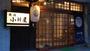 瀬見温泉 旅館小川屋の写真
