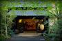 黒川温泉 旅館 山河の写真