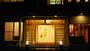 永平寺・勝山・大野『横倉鉱泉』のイメージ写真