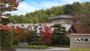 山もみじの宿 八芳園の写真