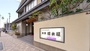 金沢『旅館 橋本屋』のイメージ写真