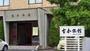 福井『宝永旅館』のイメージ写真