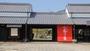 高野山・橋本『かつらぎ温泉八風の湯 宿「八風別館」』のイメージ写真