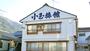 福井『小玉旅館』のイメージ写真