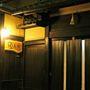 京都『祇園旅館 休兵衛』のイメージ写真