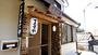 熊野古道・新宮・本宮・中辺路『民宿 てるてや』のイメージ写真