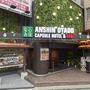 東京23区内『豪華カプセルホテル 安心お宿プレミア 荻窪店』のイメージ写真