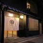 京都『京囲炉裏宿 染 SEN 七条壬生』のイメージ写真