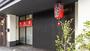 京都『ホテル月沈原』のイメージ写真