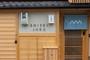 京都『至誠宿 大宮五条』のイメージ写真