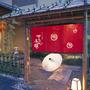 松江しんじ湖温泉  てんてん手毬の写真